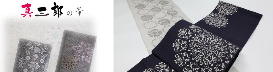 前田眞織物の帯